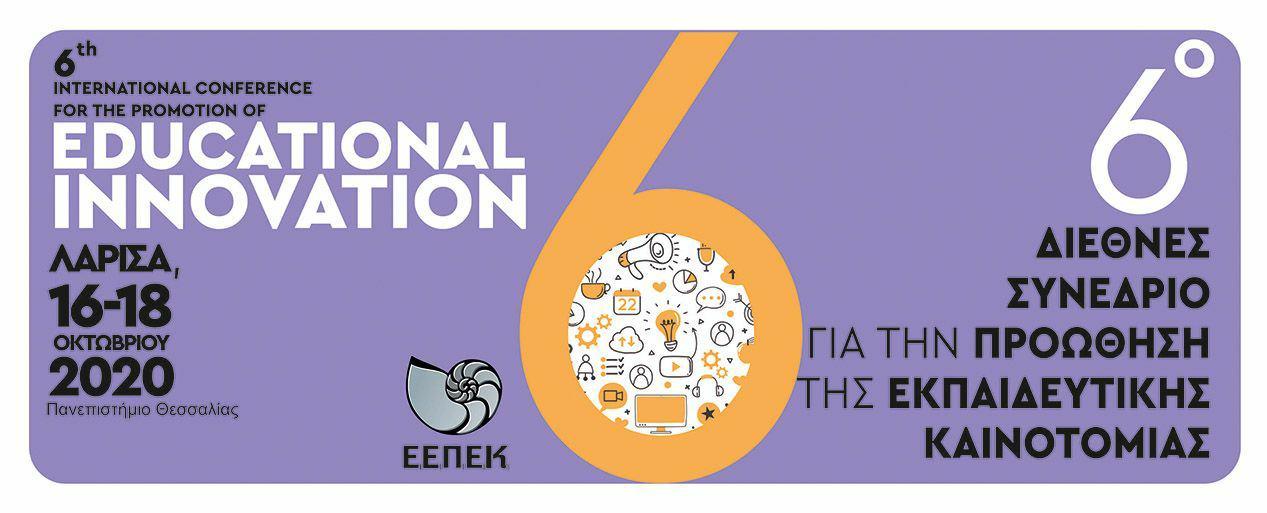 Στο 6ο Διεθνές Συνέδριο για την προώθηση της εκπαιδευτικής καινοτομίας, συμμετείχε o Σύνδεσμος Φιλολόγων Κοζάνης