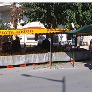 Εικόνες από τη λειτουργία της λαϊκής αγοράς στην περιοχή της Αγίας Παρασκευής Κοζάνης (Βίντεο)