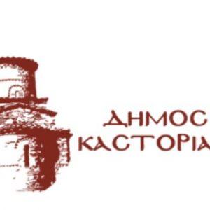 Σημαντική ενημέρωση από το Δήμο Καστοριάς  για πιστή εφαρμογή των μέτρων κατά του Covid