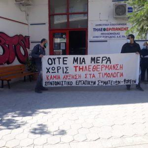 Παράσταση διαμαρτυρίας πραγματοποίησαν, το μεσημέρι της Τρίτης 20/10,  στα γραφεία της Δημοτικής Επιχείρησης Τηλεθέρμανσης Πτολεμαΐδας,  τα Εργατικά Σωματεία και φορείς Δυτικής Μακεδονίας