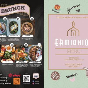 """Coffee, brunch & small sweets και πάρα πολλά ακόμη στο νέο κατάλογο του """"Ermionion"""" στην Κοζάνη – M' ένα τηλεφώνημα η παραγγελία σας έρχεται στο χώρο που θα μας υποδείξετε – Δείτε τον αναλυτικό κατάλογο και τις ώρες delivery"""