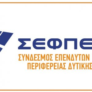 Το Διοικητικό Συμβούλιο του ΣΕΦΠΕ Δ.Μ. θέλει να ευχαριστήσει τους εκατοντάδες ενδιαφερόμενους από την Δυτική Μακεδονία – Ήδη στις πρώτες 10 ήμερες της πρόσκλησης έχει καλυφτεί το 70% των συμμετοχών