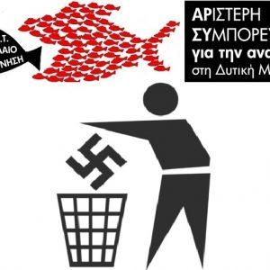 Αριστερή  Συμπόρευση  για την ΑΝΑΤΡΟΠΗ στη Δυτική Μακεδονίας: 79 χρόνια από το ολοκαύτωμα του Μεσόβουνου  – Ποτέ πια Φασισμός –Ποτέ πια Πόλεμος