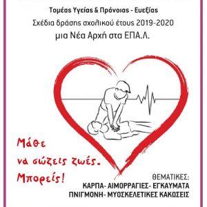 Η μαθητική κοινότητα του ΕΠΑΛ Σερβίων χαιρετίζει την επιτυχή ολοκλήρωση του επιδοτούμενου προγράμματος «Mάθε να σώζεις μια ζωή – Μπορείς»