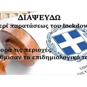 H εικόνα που έστειλε ο Μ. Παπαδόπουλος σχετικά με τη διάψευση περί παράτασης των μέτρων στην Π.Ε. Κοζάνης μέχρι τις 6/11, όπως δημοσιεύτηκε σε κάποια τοπικά sites – Στις 27 Οκτωβρίου θα κριθεί αν θα παραταθούν τα μέτρα