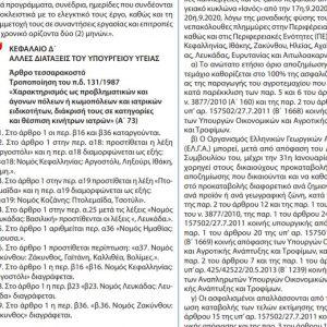 kozan.gr: Προστέθηκε η Πτολεμαίδα στις άγονες και προβληματικές περιοχές Α΄ κατηγορίας του Προεδρικού Διατάγματος 131 του 1987 σε ό,τι αφορά τον χαρακτηρισμό ως προβληματικών και άγονων πόλεων ή κωμοπόλεων και ιατρικών ειδικοτήτων, διάκρισή τους σε κατηγορίες και θέσπιση κινήτρων ιατρών