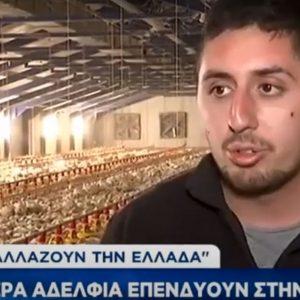 kozan.gr: Γρεβενά: Τέσσερα αδέρφια στηρίζουν τον τόπο τους (Βίντεο)