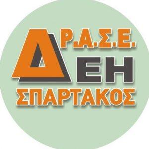 ΔΡΑΣΕ ΣΠΑΡΤΑΚΟΣ: Να ανακαλέσει ο κ. Καρακασίδης τις δηλώσεις του –  Ο εμπορικός κόσμος χρειάζεται στήριξη και όχι ντουφεκιές στον αέρα