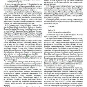 kozan.gr: Σύμφωνα με το σημερινό ΦΕΚ παρατείνεται η αναστολή λειτουργίας των δικαστηρίων Κοζάνης μέχρι 6/11 – Μέχρι όμως και τις 6/11, θα παραμείνει στο επίπεδο 4 κι η Π.Ε. Κοζάνης, με ανοιχτό, όμως, πλέον τα λιανεμπόριο και τα κομμωτήρια κτλ –  Αυτά ως προς το σημερινό ΦΕΚ – Aν θα αλλάξει κάτι στις 27/10, όπως ανέφερε ο Ν. Χαρδαλιάς σε τοπικούς θεσμικούς φορείς, όταν θα συνεδριάσει και το αρμόδιο όργανο αξιολογώντας τα επιδημιολογικά δεδομένα της περιοχής, μένει να το δούμε