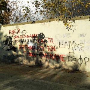 Ανακοίνωση ΚΝΕ για τη βεβήλωση του γκράφιτι του Παύλου Φύσσα στην Πτολεμαΐδα