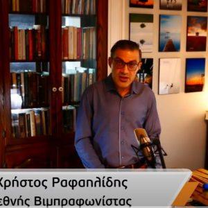 Δήμος Κοζάνης:Το μήνυμα του διεθνούς φήμης Κοζανίτη βιμπραφωνίστα Χρήστου Ραφαηλίδη για τον κορωνοϊό (Βίντεο)