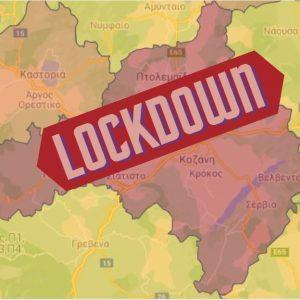 Aυτά είναι κάποια από τα μέτρα, που αφορούν και την Π.Ε. Κοζάνης, εφόσον ληφθεί η απόφαση για αυστηροποίηση του Lockdown, που εξετάζει η κυβέρνηση εν όψει των γιορτών