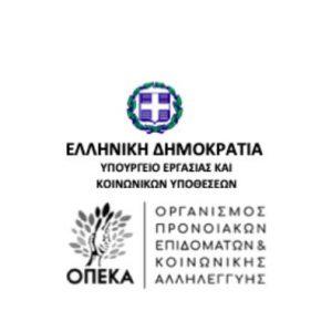 Περιφερειακή Διεύθυνση ΟΠΕΚΑ (Κοζάνη): H εξυπηρέτηση του κοινού με αυτοπρόσωπη παρουσία θα γίνεται μόνο σε επείγουσες περιπτώσεις και υποχρεωτικά κατόπιν προγραμματισμενου ραντεβού