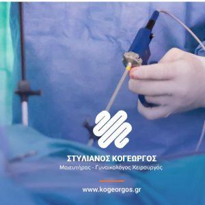 Λαπαροσκόπηση: Η σημασία της σημαντικής αυτής χειρουργικής τεχνικής στη Γυναικολογία (του Δρ. Στυλιανού Κογεώργου)