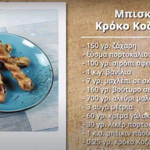 Μια συνταγή που θα σας αρέσει – Μπισκότα Με Κρόκο Κοζάνης ΠΟΠ