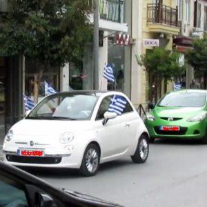 kozan.gr: Koζάνη: Μηχανοκίνητη πορεία, αφιερωμένη στην Εθνική επέτειο της 28ης Οκτωβρίου,  σε κεντρικούς δρόμους της πόλης  (Βίντεο)
