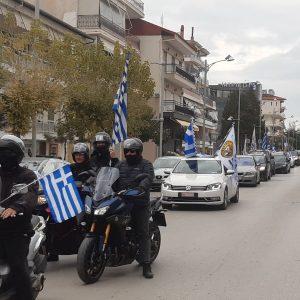 kozan.gr: Πτολεμαΐδα: Μηχανοκίνητη πορεία, αφιερωμένη στην Εθνική επέτειο της 28ης Οκτωβρίου, σε κεντρικούς δρόμους της πόλης (Βίντεο)