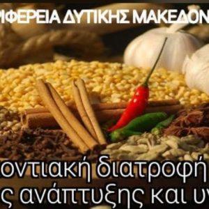Η ποντιακή διατροφή ως μοχλός ανάπτυξης και υγείας – Η διάσκεψη θα πραγματοποιηθεί ηλεκτρονικά  – την Παρασκευή στις 4 μ.μ. – και θα προβληθεί και από το κανάλι του YouTube της Περιφέρειας Δυτικής Μακεδονίας