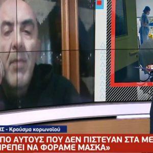 Στο MEGA και στην εκπομπή Live News με τον Νίκο Ευαγγελάτο μίλησε ο Ζήσης Ρασουνισλής, που νόσησε από covid-19 και νοσηλεύτηκε στο Μποδοσάκειο (Bίντεο)
