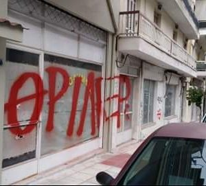 "kozan.gr: Κοζάνη: Άγνωστοι έγραψαν με σπρέι σε βιτρίνες ξενοίκιαστων καταστημάτων καθώς και σε άλλα σημεία τη λέξη ""θρίλερ"" (Φωτογραφίες)"