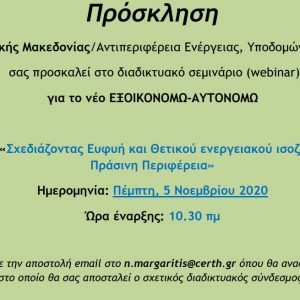 Περιφέρεια Δυτικής Μακεδονίας -Αντιπεριφέρεια Ενέργειας, Υποδομών και Περιβάλλοντος :  Διαδικτυακό Σεμινάριο για το νέο πρόγραμμα «ΕΞΟΙΚΟΝΟΜΩ – ΑΥΤΟΝΟΜΩ», την Πέμπτη 5/11