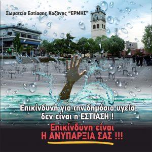 """Σωματείο Εστίασης Κοζάνης """"Ερμής"""": """"Aφωνία των κυβερνητικών βουλευτών καθώς και των τοπικών αρχών, ιδιαίτερα της περιφερειακής αρχής"""""""