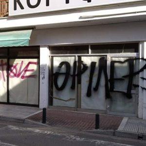 kozan.gr: Κοζάνη: Νέες φωτογραφίες, από νέα σημεία στην Κοζάνη, όπου άγνωστοι δράστες έβαψαν συνθήματα (Φωτογραφίες)