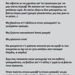 kozan.gr: Oι οδηγίες, σε σκωπτικό ύφος, περιεχόμενο και Κοζανίτικο ιδίωμα, της υποτιθέμενης Πολιτικής Προστασίας της Σιουρδίας, που  ετοίμασε ένας συμπατριώτης μας