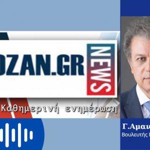 """Γ. Αμανατίδης, στο kozan.gr, μετά την ανακοίνωση, από τον υπουργό Οικονομικών Χρήστος Σταϊκούρας, των μέτρων για στήριξη των επιχειρήσεων που αναστέλλουν τη λειτουργία τους για ένα ακόμη μήνα: """"Κανείς δεν αντιλέγει ότι υπάρχουν ζητήματα, τα βιώνουμε τα βλέπουμε, όμως στο πλαίσιο των πόρων που υπάρχουν στην χώρα, της δημοσιονομικής δυσκολίας που υπάρχει, η κυβέρνηση συνεχίζει να δίνει πόρους σε σημείο που αρκετοί μου λένε, από που τα βρίσκει αυτά τα λεφτά η κυβέρνηση και τα δίνει. Πράγματι κι εμείς απορούμε καθώς γνωρίζουμε ότι λεφτά δεν ήρθαν ακόμη στο πλαίσιο του Ταμείου Ανάκαμψης. Εγώ είμαι με τη μεριά των επιχειρηματιών και να """"απολογηθώ"""" για κάτι με το οποίο συμφωνώ μαζί τους και δεν προχωράει"""" – Τι απαντά στις κατηγορίες περί ανυπαρξίας (Ηχητικό)"""