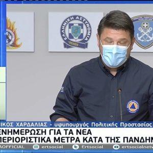 Χαρδαλιάς : Τα δύο νέα επίπεδα συναγερμού – Στο επίπεδο Β' (Αυξημένου κινδύνου) εντάσσονται Κοζάνη & Καστοριά – Τα οριζόντια μέτρα