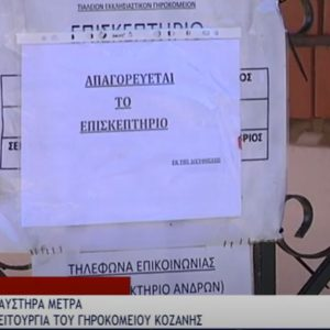 Με αυστηρά μέτρα η λειτουργία του γηροκομείου Κοζάνης (Bίντεο)
