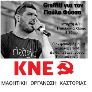 Πολύμορφη μαθητική δραστηριότητα ετοιμάζει η Ο.Π. Δυτικής Μακεδονίας της ΚΝΕ αυτή την εβδομάδα με συζητήσεις, εκδηλώσεις αλλά και graffiti