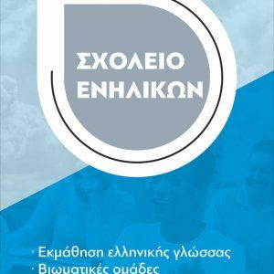 Έναρξη εγγραφών στο Σχολείο Ενηλίκων της ΑΡΣΙΣ Κοζάνης