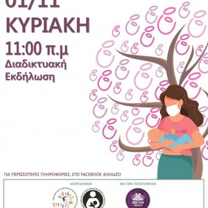 Διαδικτυακή εκδήλωση, πραγματοποιήθηκε την Κυριακή 1 Νοεμβρίου, με αφορμή τον εορτασμό της εβδομάδας του μητρικού θηλασμού