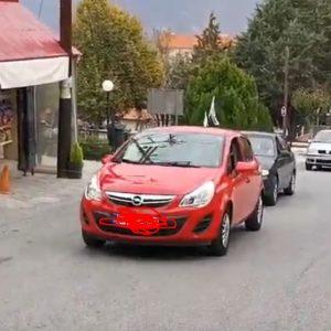 Σιάτιστα: Αυτοκινητοπομπή, με ελληνικές σημαίες, με αφορμή τη σημερινή 108η επέτειο απελευθέρωσης της πόλης από τον τουρκικό ζυγό (Βίντεο)
