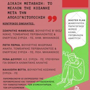 Aνοιχτή διαδικτυακή εκδήλωση, του ΣΥΡΙΖΑ, για την απολιγνιτοποίηση το Σάββατο 7 Νοεμβρίου στις 18:30 – Δείτε τους ομιλητές
