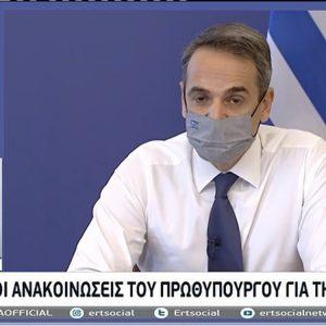 Μητσοτάκης: Επίδομα 800 ευρώ αντί 534 ευρώ για εκείνους που είναι σε αναστολή εργασίας το Νοέμβριο