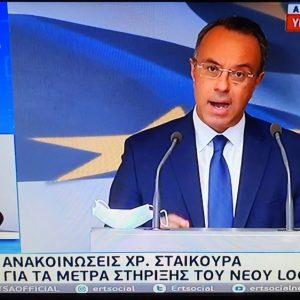 Aυτά είναι τα μέτρα στήριξης της οικονομίας που ανακοίνωσε ο Σταϊκούρας