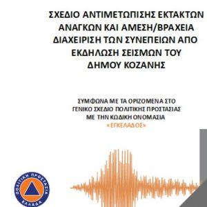 kozan.gr: Αυτός είναι ο «ΕΓΚΕΛΑΔΟΣ», το  Σχέδιο Αντιμετώπισης Εκτάκτων Αναγκών κι Άμεσης/Βραχείας Διαχείρισης των συνεπειών από την εκδήλωση σεισμών του Δήμου Κοζάνης