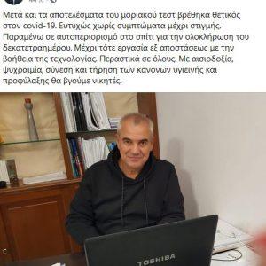 kozan.gr: Θετικός στον κορωνοϊό ο πρώην βουλευτής του ΣΥΡΙΖΑ Γρεβενών Χ. Μπγιάλας – Το ανακοίνωσε στο facebook
