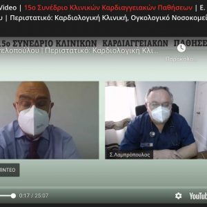 Στο συνέδριο κλινικών καρδιαγγειακών παθήσεων ο Διευθυντής της καρδιολογικής κλινικής του Μαμάτσειου Νοσοκομείου Κοζάνης Στυλιανός Λαμπρόπουλος