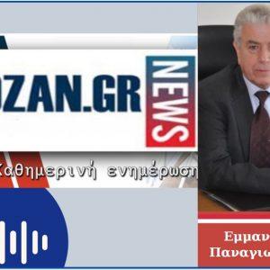 """Ε. Παναγιωτάκης στο kozan.gr: """"H απόφαση του Πρωθυπουργού – για την πλήρη απολιγνιτοποίηση έως το 2028 – είναι μια μονομερής ενέργεια. Δε μας την επέβαλλε κανείς – Η ΔΕΗ εκτός από υποχρέωση  έχει πολύ μεγάλες δυνατότητες για να καινοτομήσει και να φέρει νέα πράγματα στην περιοχή. Μπορεί να διαθέσει ένα μέρος των εκτάσεών της (περίπου 3.000 – 4.000 στρέμματα) για να κάνει συστήματα ελέγχου (tests) για Smart Cities (έξυπνες πόλεις), γι' αυτοκίνητα, ακόμη και για τα έξυπνα νησιά – Η ΔΕΗ συρρικνώνεται στη λιανική αγορά και περιθωριοποιείται στην παραγωγή με την απολιγνιτοποίηση"""" (Ηχητικό)"""