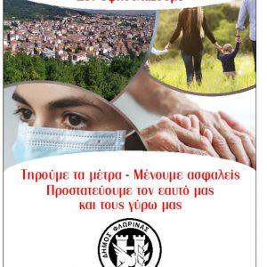 Μήνυμα του Δημάρχου Φλώρινας για την πανδημία του κορωνοϊού και το γενικό απαγορευτικό