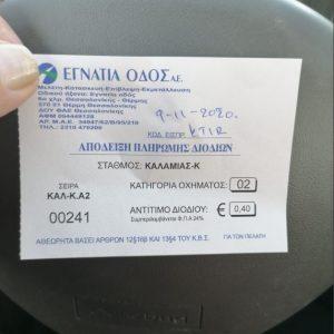kozan.gr: Η απόδειξη πληρωμής διοδίων στον πλευρικό σταθμό Καλαμιάς στην Κοζάνη