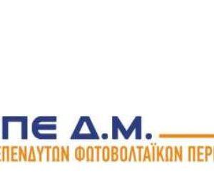 Σύνδεσμος Επενδυτών Φωτοβολταικών Δ. Μακεδονίας: Να εξαιρεθούν από οποιαδήποτε παρέμβαση οι περιοχές που πλήττονται από την απολιγνιτοποίηση