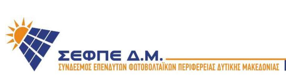 Ο ΣΕΦΠΕ ΔΥΤΙΚΗΣ ΜΑΚΕΔΟΝΙΑΣ ανακοινώνει την έναρξη ενός νέου προγράμματος ανάπτυξης ΦΒ σταθμών στη Δυτική Μακεδονία μέσα από τις «ΤΟΠΙΚΕΣ ΕΝΕΡΓΕΙΑΚΕΣ ΚΟΙΝΟΤΗΤΕΣ ΔΥΤ. ΜΑΚΕΔΟΝΙΑΣ»