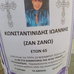 kozan.gr: Έφυγε από τη ζωή ο άλλοτε γνωστός κομμωτής, από την Πτολεμαίδα, Ιωάννης Κωνσταντινίδης (ΖΑΝ ΖΑΝΟ)