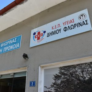 ΚΕΠ Υγείας από τον Δήμο Φλώρινας