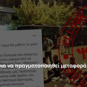 Το lockdown ΔΕΝ έγινε για να πραγματοποιηθεί μεταφορά προσφύγων στο Νεστόριο Καστοριάς