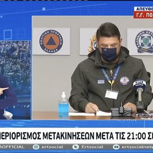 Απαγόρευση κυκλοφορίας από τις 21:00 το βράδυ σε όλη την Ελλάδα – Μόνο για τρεις λόγους θα μπορούμε να μετακινούμαστε σε όλη τη χώρα από την Παρασκευή, 13 Νοεμβρίου όπως ανακοίνωσε ο Νίκος Χαρδαλιάς! Ποιοι είναι οι λόγοι και τα αντίστοιχα SMS
